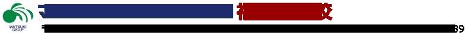 マツキドライビングスクール福島飯坂校   〒960-0211福島県福島市飯坂町湯野字洞下1番地 TEL:024-542-1131 FAX:024-542-5789