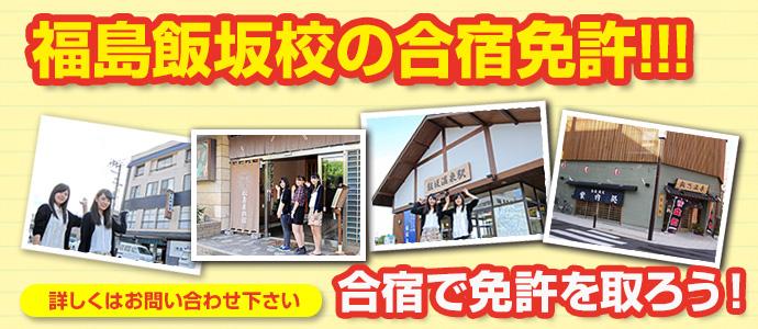 校 スクール マツキ ドライビング 福島 飯坂
